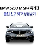 BMW 520D 특가 이벤트 배너
