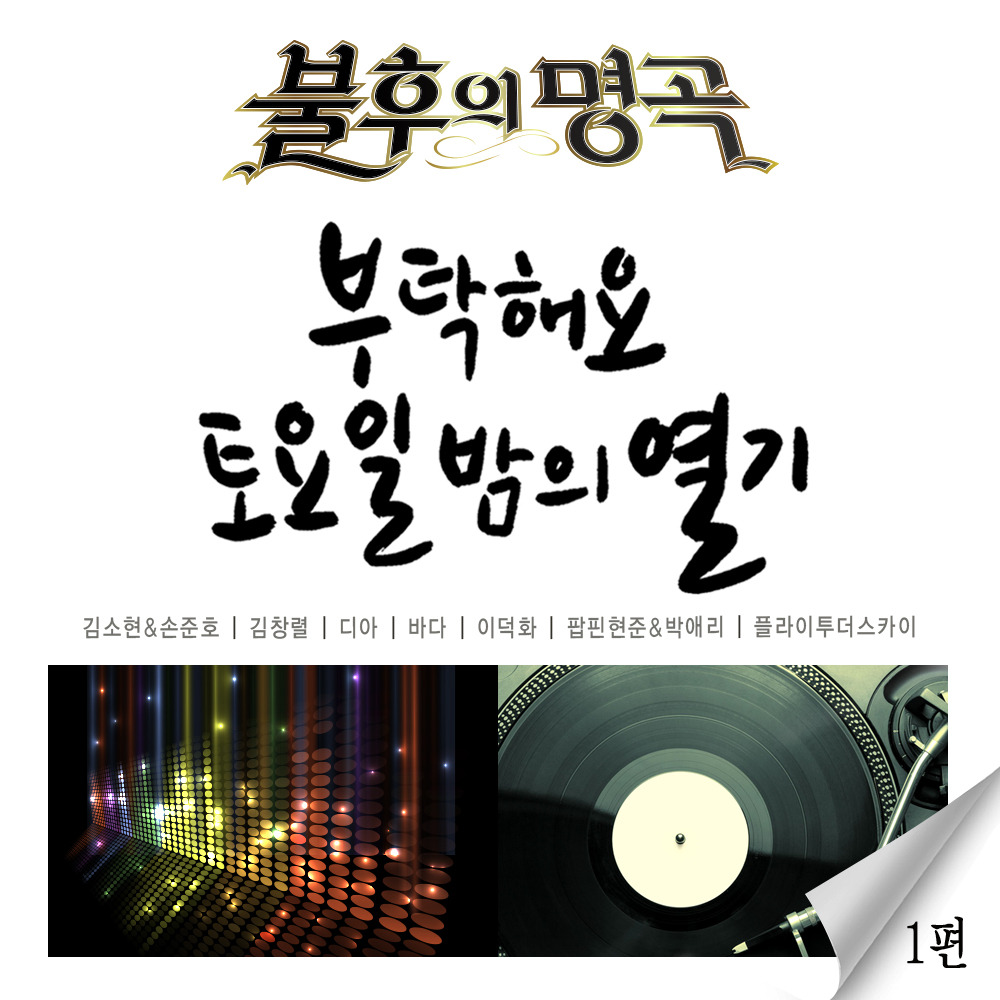 불후의 명곡 – 전설을 노래하다 - 토요일 밤의 열기 1편 앨범정보
