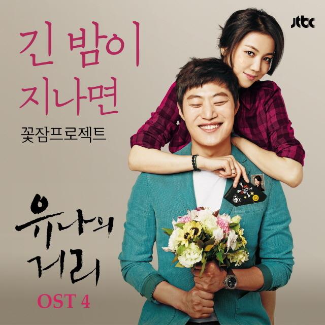 유나의 거리 OST 4 – 긴 밤이 지나면