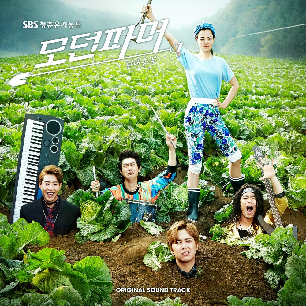 모던파머 OST (SBS 주말드라마) 앨범정보